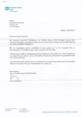 Ευχαριστήρια επιστολή Παιδικών Χωριών SOS προς οικογένεια Ιωάννας Νομικού