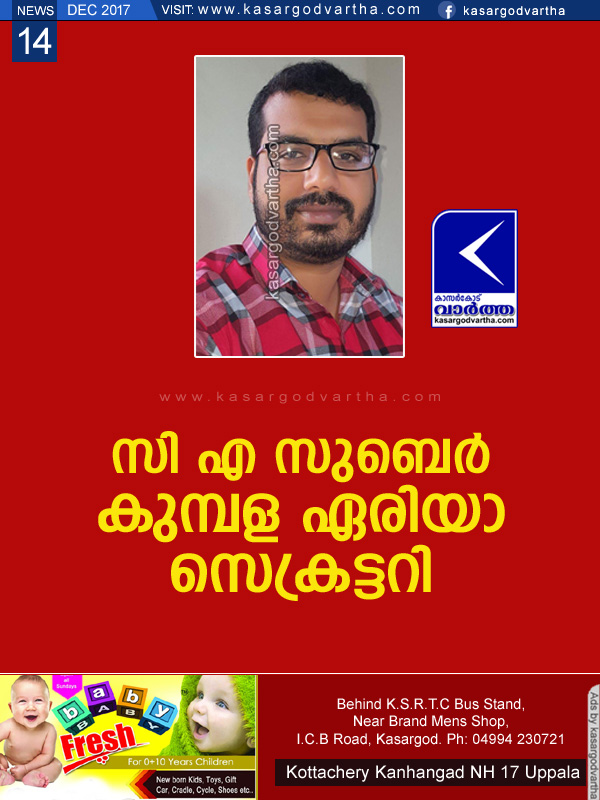 Kerala, News, CPM Kumbala area Conference conducted