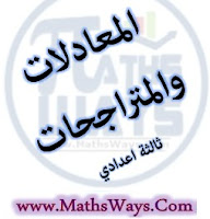 المعادلات والمتراجحات ثالثة اعدادي