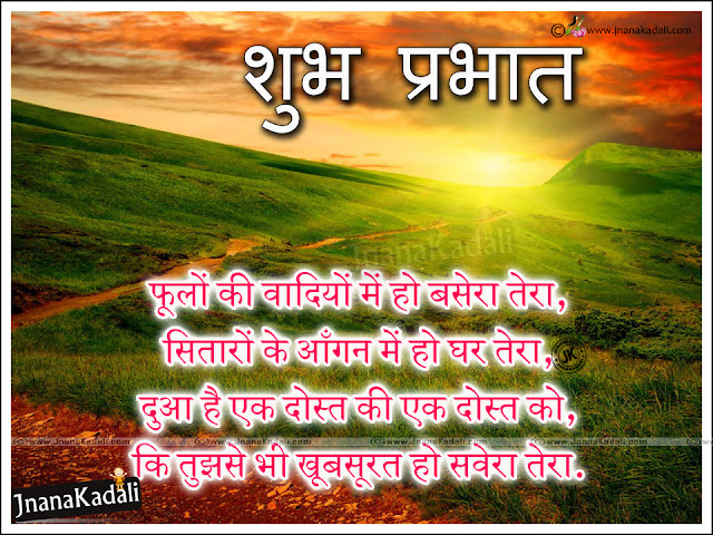 Here is Good morning inspirational hindi suvichar images,Good Morning Quotes in Hindi सुप्रभात उद्धरण,good morning quotes,inspirational in hindi,good morning quotes in hindi with photo,good morning quotes in hindi font,good morning quotes in hindi for whatsapp,good morning quotes in hindi for girlfriend,good morning quotes in hindi for facebook,good morning quotes in hindi 140 character,good morning in hindi shayari