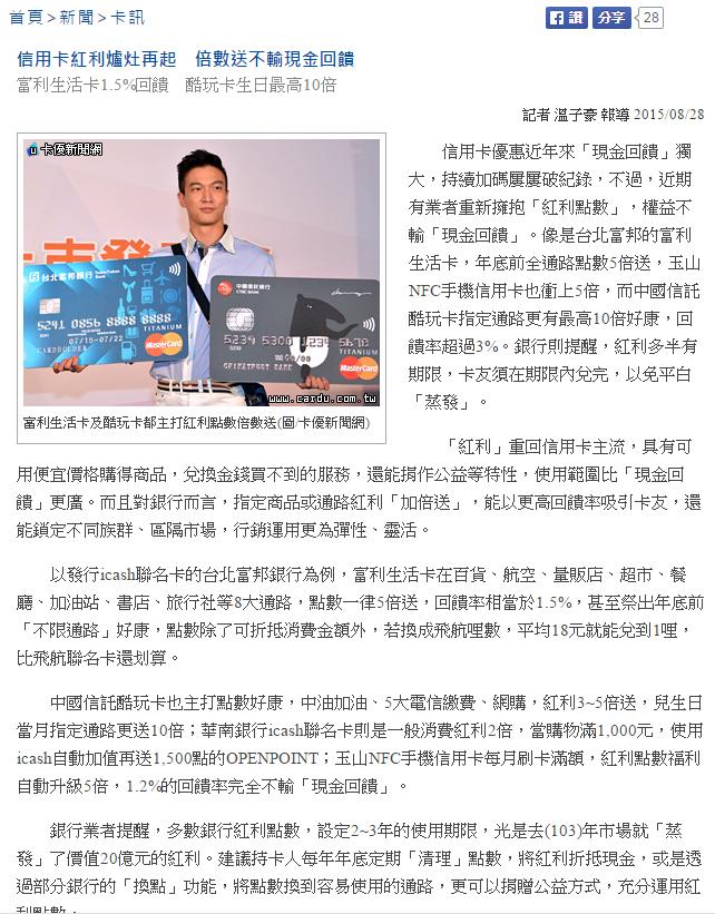 【新聞】信用卡紅利爐灶再起 倍數送不輸現金回饋