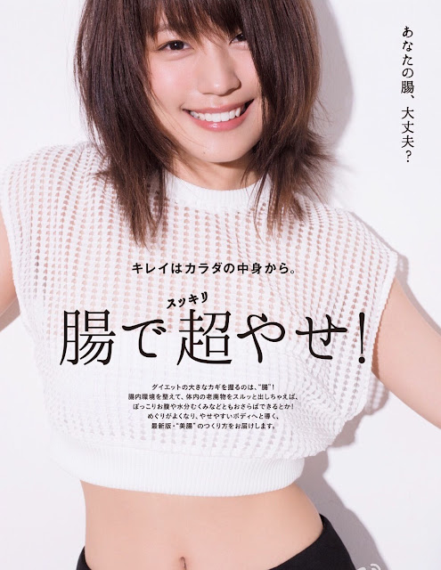 Kasumi Arimura 有村架純 anan アンアン Magazine Images 3