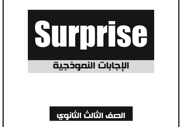 اجابات كتاب سيربرايز SURPRISE للثانوية العامة 2019