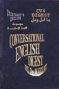 موسوعة اللغة الإنجليزية ما قل ودل - الدكتور / محمود عزت