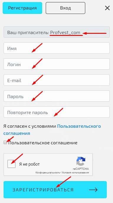 Регистрация в Global ProfiTrade 2