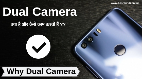 what is dual camera