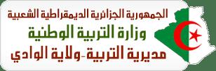اعلان خاص بالدورة التكوينية للاساتذة 2016 المقيمين بدائرتي جامعة و المغير ولاية الوادي