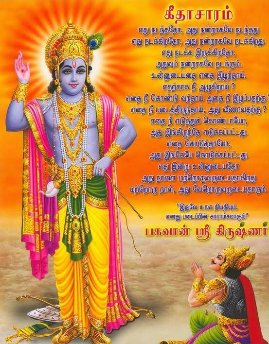 BHAGAVAD GITA STORY IN TAMIL EPUB