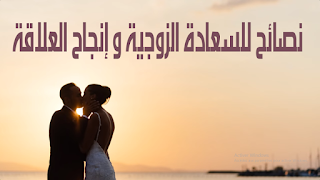 نصائح للمتزوجين الجدد
