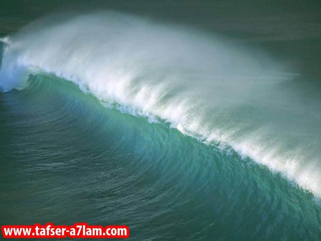 تفسير حلم موج البحر,موج البحر في الحلم,تفسير حلم موج البحر,رؤية موج البحر في المنام