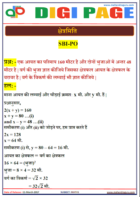 DP | MENSURATION | 11 - MAR - 17 | IMPORTANT FOR SBI PO