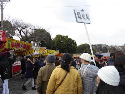 成田山不動尊 節分祭 福豆をもらう列の最後尾