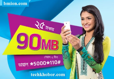 Grameenphone-90MB-Internet-25Tk-2Days-Dial-*5000*110#