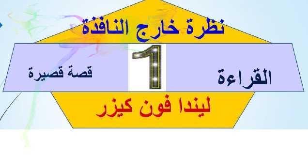 حل درس  نظرة خارج النافذة لغة عربية للصف الثانى عشر الفصل الأول - مناهج الامارات