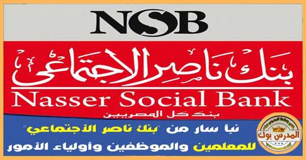 """نبأ سار من """"بنك ناصر الأجتماعي"""" للمعلمين والموظفين وأولياء الأمور"""
