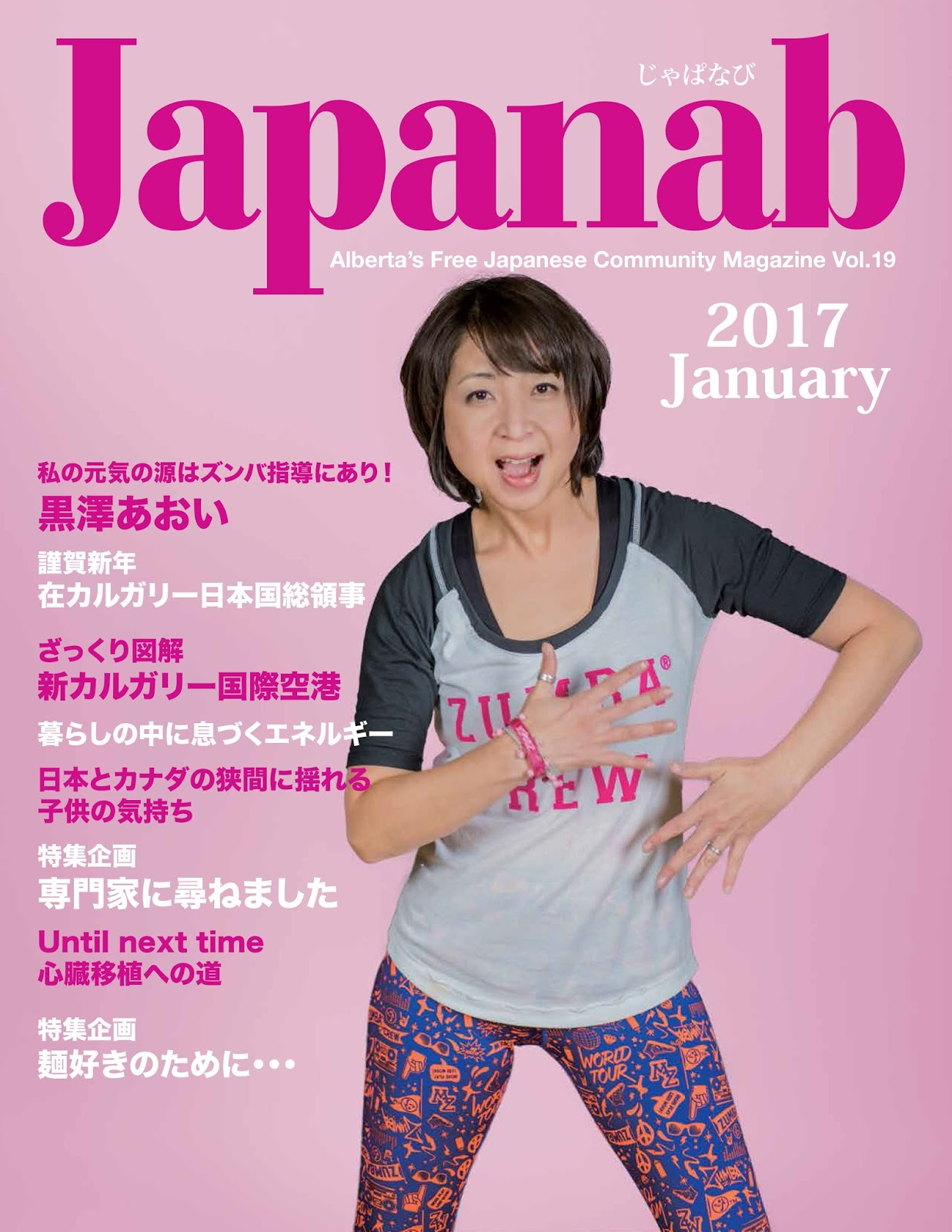 Japanab Vol. 19 - 2017 January