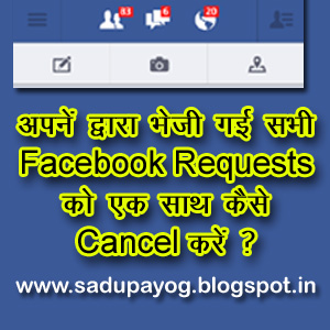 facebook-friend-request-cancel-notification