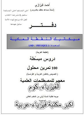 تحميل كتاب ميكانيكا النقطة المادية pdf
