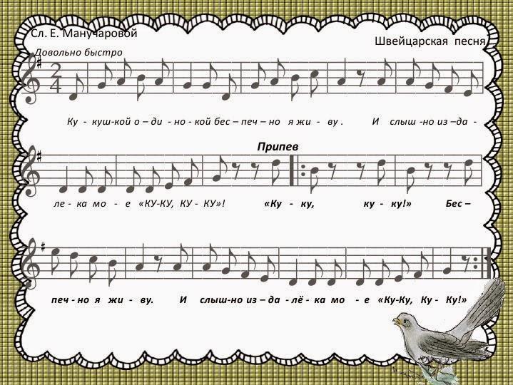КУКУШКА ПОЛЬСКАЯ НАР ПЕСНЯ СКАЧАТЬ БЕСПЛАТНО