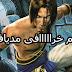 برابط جديد تحميل لعبة Prince of Persia 1 بحجم 260 ميجا من المديافاير 2018