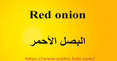 أسماء الخضار  بالانجليزي والعربي