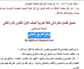 تحميل احدث مذكرة فى اللغة العربية الصف الاول الثانوى ,الترم الثانى,للاستاذ أحمد فتحي.