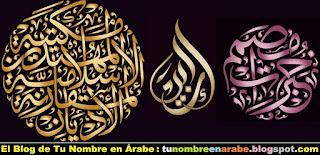 Diseños de letras árabes para tatuajes