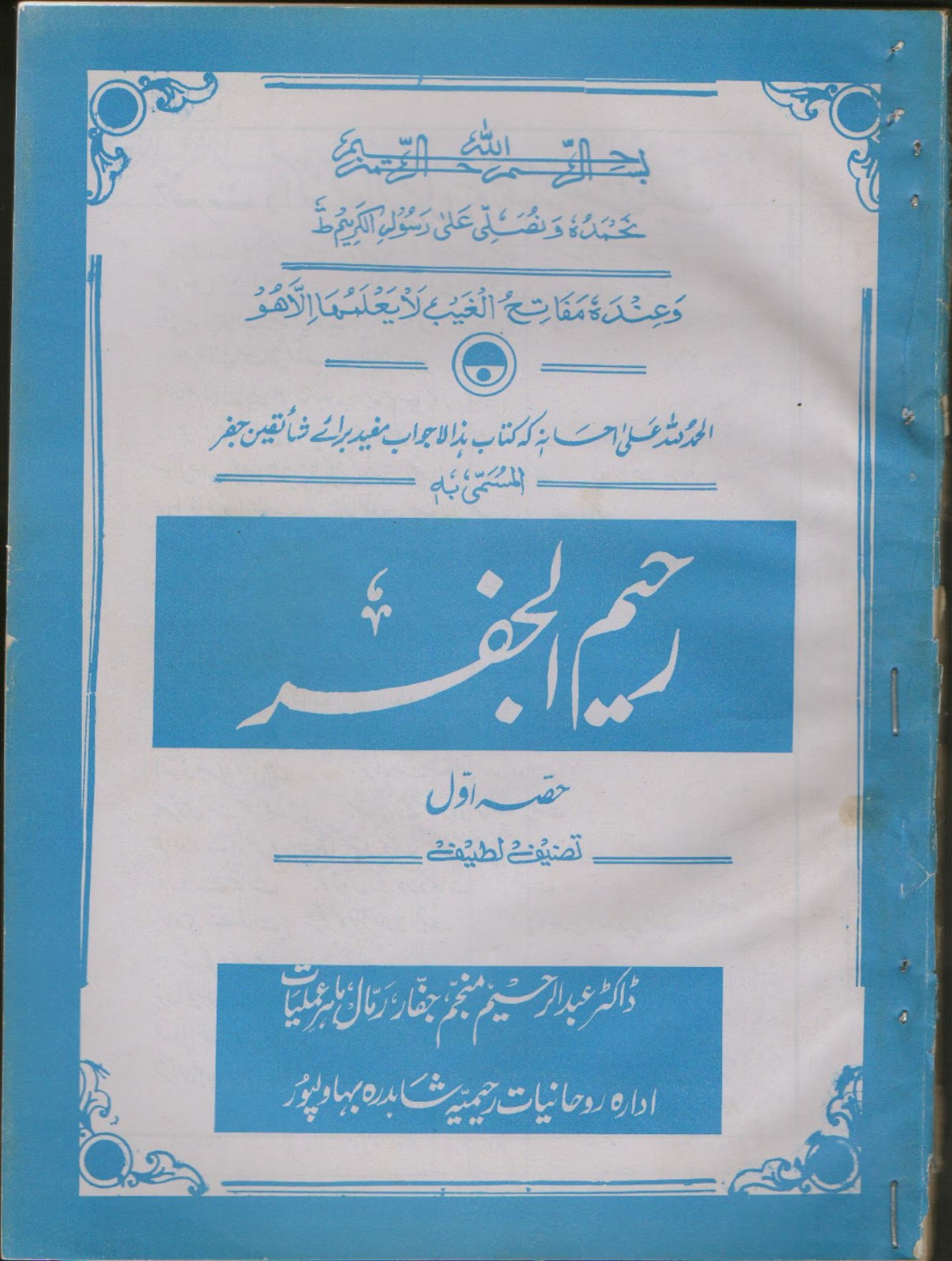 Ilm E Jafar Books In Urdu Pdf