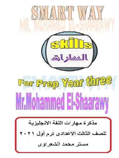 مذكرة مهارات اللغة الانجليزية للصف الثالث الاعدادى ترم أول 2021 موقع مدرستى