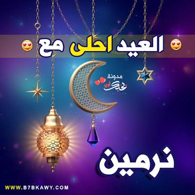 العيد احلى مع نرمين