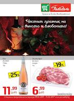http://www.proomo.info/2017/02/pikadili-piccadilly-broshura-katalog.html