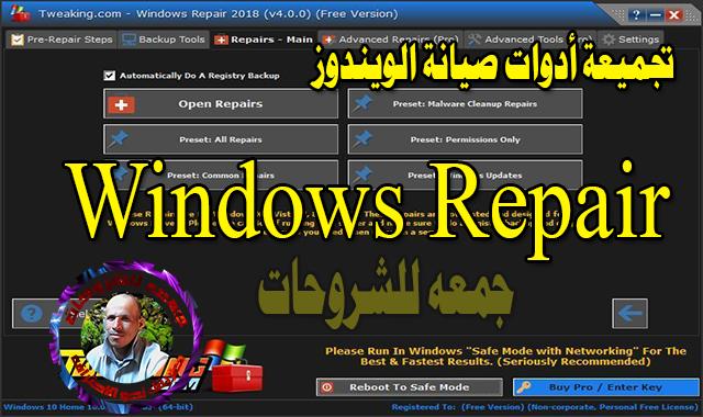 تجميعة أدوات صيانة الويندوز  Windows Repair 2019 4.4.5 Pro