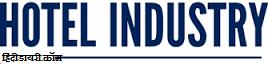 भारतीय होटल इंडस्ट्री