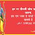 Jai Shree Ram Sms Attitude Shayari Status