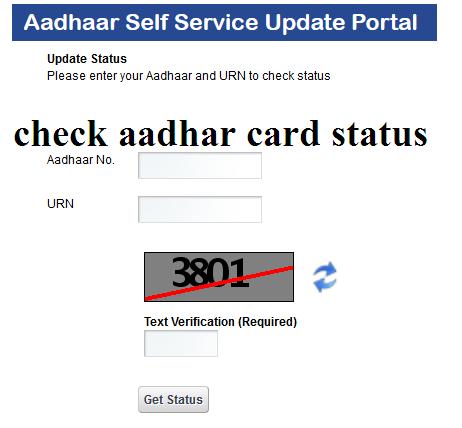 Check Aadhar Card Status online