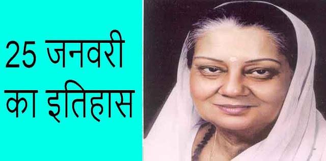 आज ही 'भारतीय जनता पार्टी' की प्रसिद्ध नेता विजयाराजे सिंधिया का निधन हुआ