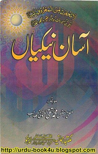 Mufti taqi usmani books in urdu free download