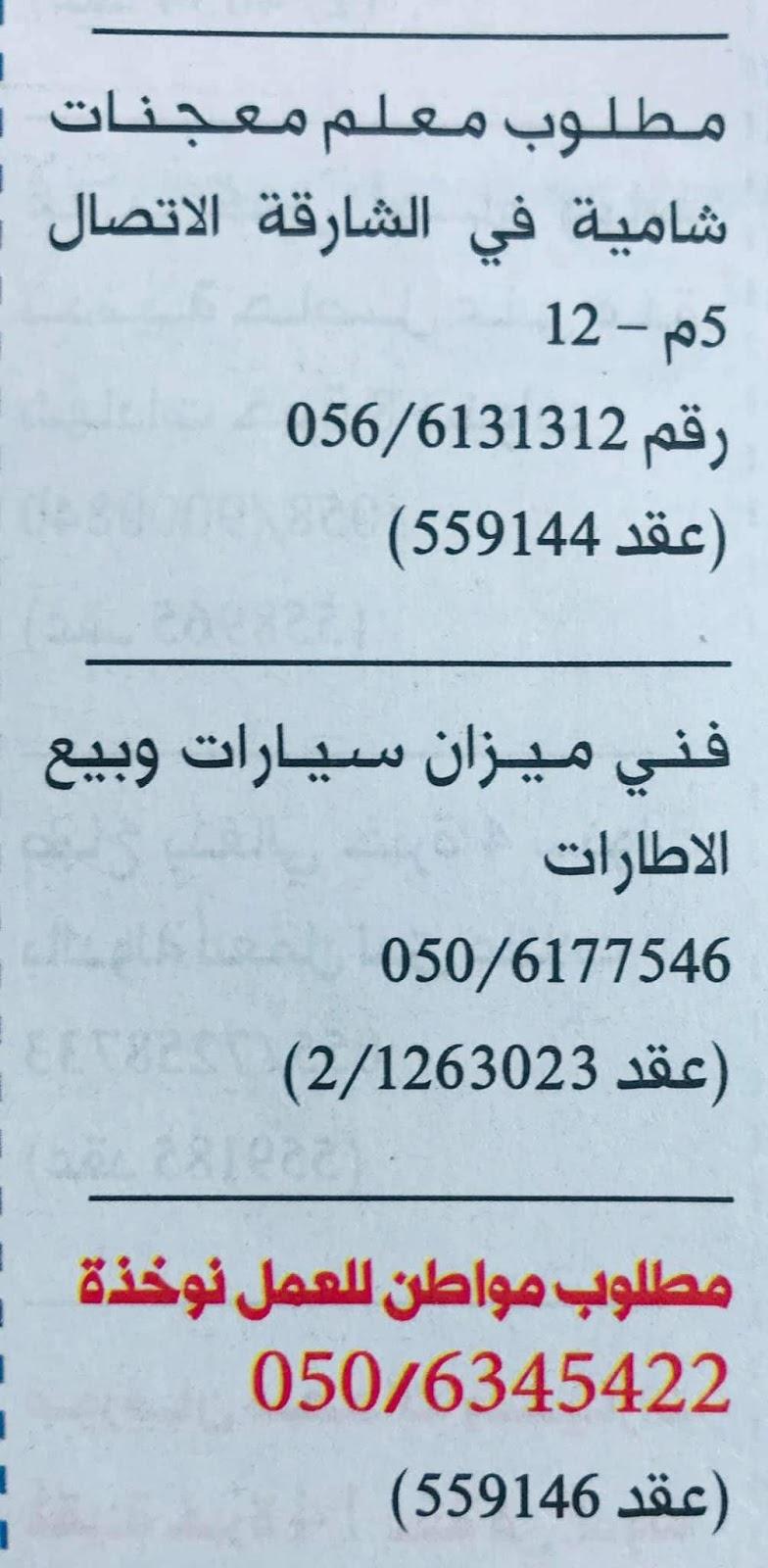 وظائف صحيفة دليل الاتحاد باللغة العربية
