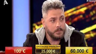 Στημένο ή απλά τρελός; Είπε όχι στις 25.000 ευρώ, ρίσκαρε να πάρει 100 ευρώ και έφυγε με την 60.000 ευρώ από το Deal!