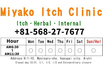 miyako internal medicine top illustration, itch care, skin care, kasugaicity skin care, kasugai-city itch clinic
