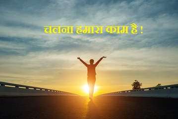 chalna hamara kaam hai prayogshala Listen or download apna kaam hai charano music song for free please buy apna kaam hai charano album music original if you like the song you choose.
