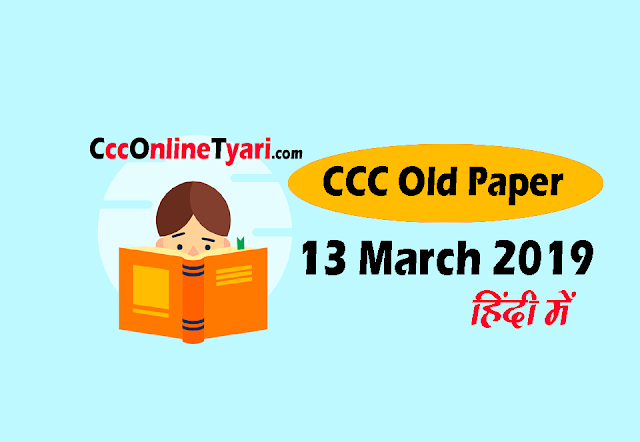 ccc previous exam paper 13 march 2019 in hindi,  ccc old question paper 13 march,  ccc old paper in hindi 13 march 2019,  ccc old question paper 13 march in hindi,  ccc exam old paper 13 march 2019 in hindi,  ccc old question paper with answers in hindi,  ccc exam old paper in hindi,  ccc previous exam papers,  ccc previous year papers,  ccc exam previous year paper in hindi,  ccc exam paper 13 march 2019,  ccc last exam question paper in hindi,