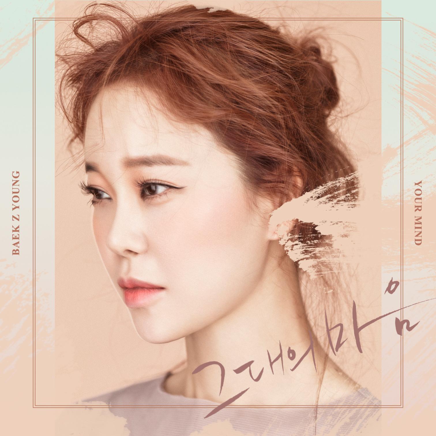 Download Lagu Baek Ji Young Terbaru