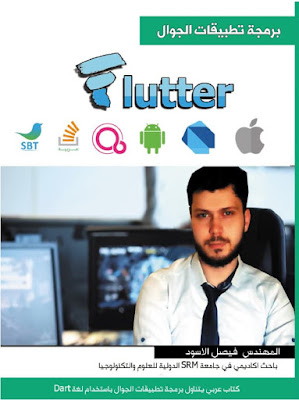 تحميل كتاب برمجة تطبيقات الجوال Flutter
