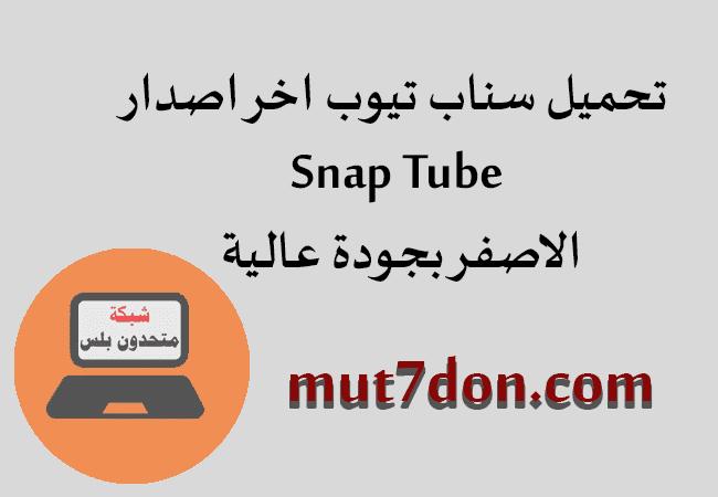 تحميل سناب تيوب اخر اصدار Snap Tube الاصفر بجودة عالية