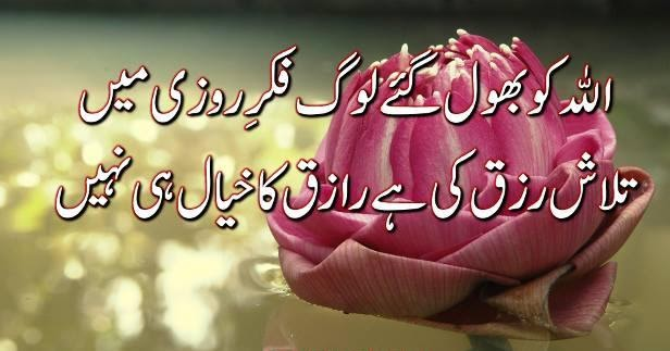 Sad Wallpapers With Quotes In Urdu Urdu Hindi Poetries Aqwal E Zareen Islamic Images