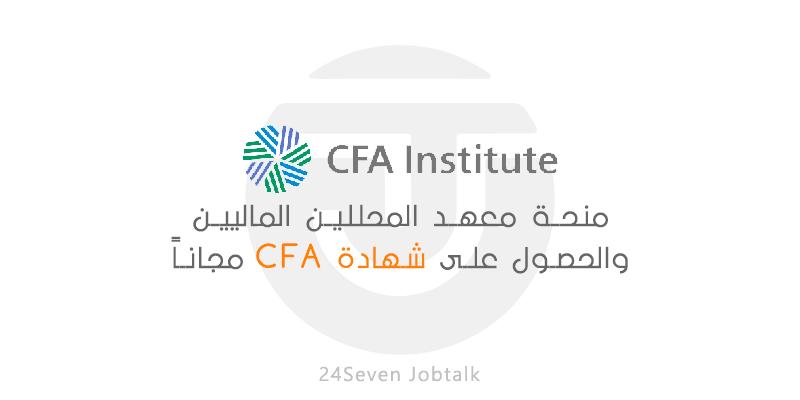 خطوات التسجيل في منحة معهد CFA والحصول على شهادة المحلل المالي المعتمد مجاناً