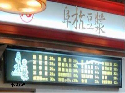 阜杭豆漿營業時間 2018