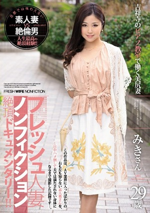 Fresh Married Non-fiction Cum Documentary! ! Yoshishiritsuma 29-year-old Miki's Work In Kichijoji Of Piano Classroom [JUY-160 Aoyama Miki]