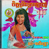Chlangden CD No.283 | Khmer Oldies Various Artists